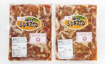 【北海道札幌市・肉のサンビーム】道産豚味付ジンギスカン1kg(500g×2個小分けパック)