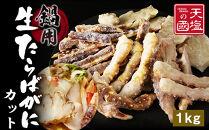 北海道産鍋用生たらばがにカット1kg(要加熱)<天塩の國>