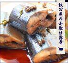日本産のサンマを、当店にて、山椒甘露煮に炊き上げました。