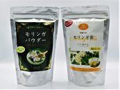 ー栃木の奇跡ーモリンガパウダーとモリンガ茶のセット