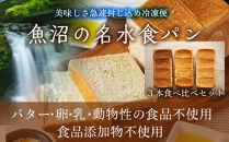 魚沼の名水食パン3本食べ比べセット【自然解凍で焼きたての美味しさ】卵・乳製品不使用
