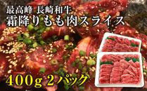 長崎和牛もも肉800g