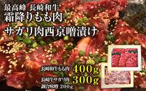 最高峰長崎和牛霜降りもも肉・サガリ肉西京噌漬け