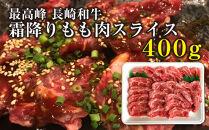 長崎和牛もも肉400g