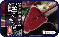 TK010 土佐流藁焼きかつおタタキ3節セット