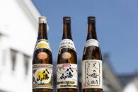 「八海山」3種詰合せAセット720ml(清酒、特別本醸造、新大吟醸)