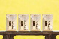 南魚沼産コシヒカリ(無洗米)【5kg×4袋】