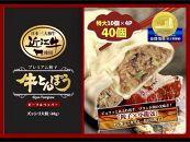 近江牛の肉大盛餃子【包王牛とんぽう40】
