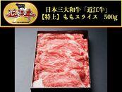 近江牛モモスライス500g