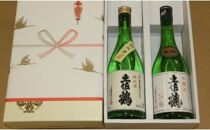 OK023 純米酒・本醸造飲み比べセット720ml×2本(ギフト箱入り)