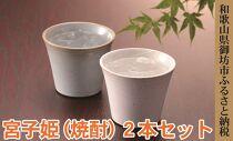 宮子姫 芋焼酎(720ml×2本)