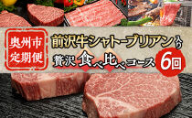 【奥州市定期便】前沢牛シャトーブリアンが入った贅沢食べ比べコース 6ヶ月定期便