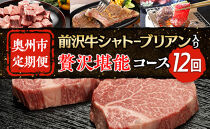 【奥州市定期便】前沢牛シャトーブリアンが入った贅沢食べ比べコース 12ヶ月定期便