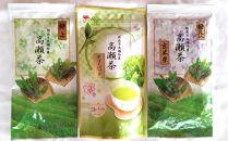 周南市特産 高瀬茶バラエティーセット(煎茶、玄米茶)