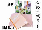 ML01-10受験生への合格祈願!笑顔がでるノートと縁起の良いお茶