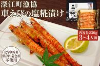 【ポイント交換専用】深江町漁協車えびの塩糀漬け 3~4人前
