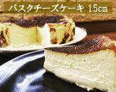 SM02-11食べる前からまた食べたい!とろけるバスクチーズケーキ(15センチ 1台)