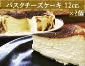 SM03-14食べる前からまた食べたい!とろけるバスクチーズケーキ(12センチ 2台セット)