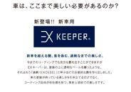 手洗い洗車とカーコーティングの専門店KeePerLABOの「EXキーパー」コーティング割引券(Mサイズ・Lサイズ)【地場産品対象分を割引】