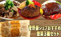 【ポイント交換専用】菅乃屋シェフおすすめ惣菜3種セット(大栄ファーム)