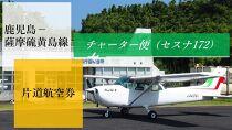 鹿児島ー薩摩硫黄島線チャーター 片道航空券(セスナ172)