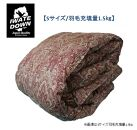 岩手県産羽毛掛布団【Sサイズ/羽毛充填量1.5㎏/赤色】