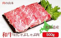北海道産 和牛肩しゃぶしゃぶ肉500g<肉の山本>