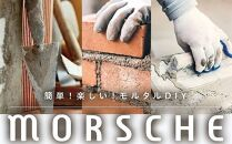 HS003 モルタルMORSCHE【1.5kg】(グレー)×2袋