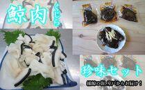 IZ012 室戸市近海鯨肉珍味セット
