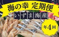 IZ008 年末限定!いずま海産定期便【年4回お届け】