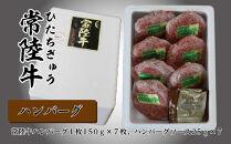 茨城県産黒毛和牛 常陸牛ハンバーグ