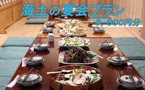 KD004 海土の宴会プラン(9,000円分)