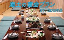 KD006 海土の宴会プラン(21,000円分)