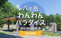 【ポイント交換専用】八ヶ岳わんわんパラダイス施設利用券(15,000円分)