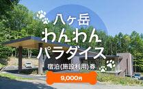 【ポイント交換専用】八ヶ岳わんわんパラダイス施設利用券(9,000円分)