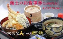 KD001 海土のお食事券(3,000円分)