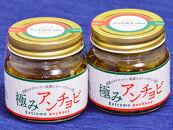 アンチョビ(オリーブオイル漬け)2瓶