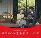 ◆郵便局のみまもりサービス「みまもりでんわサービス」(携帯電話・3か月)【思いやり型返礼品】