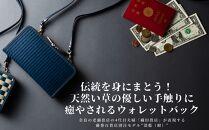 【織田畳店×藤巻百貨店】別注雛(Hiina)・本い草ウォレットバッグ-深藍