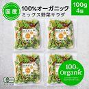 オーガニック野菜サラダ100gx4袋