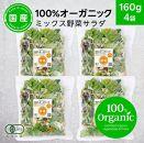 オーガニック野菜サラダ 160gx4袋