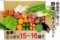 【ポイント交換専用】15品目以上!野菜のプロが厳選した豪華!野菜セット旬の野菜・フルーツ・キノコを15~16品目詰め合わせ!