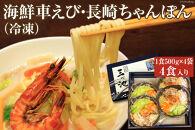 【ポイント交換専用】海鮮車えび・長崎ちゃんぽん(冷凍) 4食入り