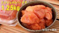 ②博多まるきた水産無着色辛子明太子1.25kg(並切250g×5)