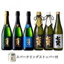 【ポイント交換専用】七賢高級日本酒・スパークリング飲み比べ720ml×6本セット+スパークリングストッパー