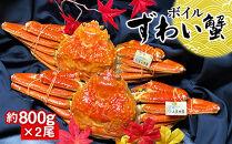 ボイルずわい蟹(約800g×2尾)<上平水産>