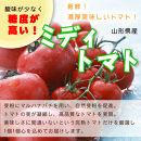 【令和3年産先行受付】山形県産高糖度ミディトマト【シンディスィート】2kg BW017
