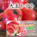 【令和3年産先行受付】山形県産 大玉トマト 2kg(9から10玉入)BW018