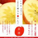 【令和3年産先行受付】山形県産 蜜入りんご高徳<特秀品>5kg BW022