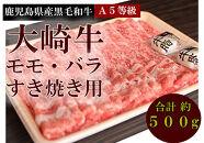 鹿児島県産黒毛和牛 モモ・バラすきやき用